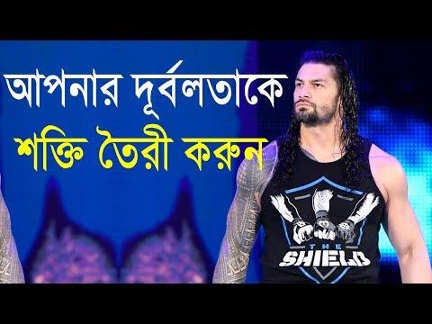 আপনার দুর্বলতাকে আপনার শক্তি তৈরী করুন || How to success in life || Motivational Video in bangla