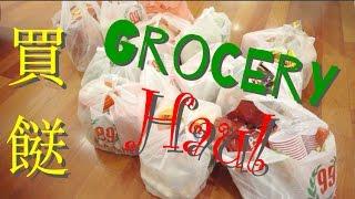 ❤️ Elaine Hau - 中國市場購物分享 Grocery Shopping Haul (99 Ranch)