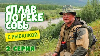 Сплав по реке Собь с рыбалкой. 2 серия