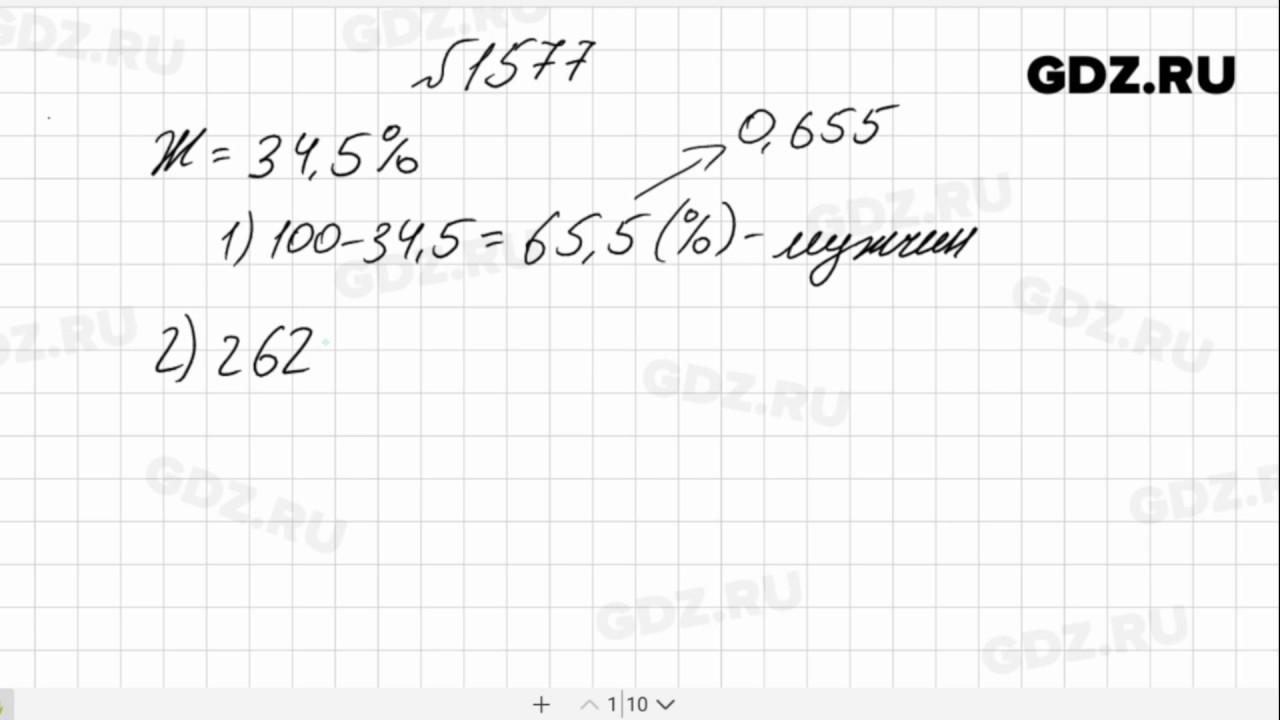 Гдз по математике 6 класс виленкин 1577