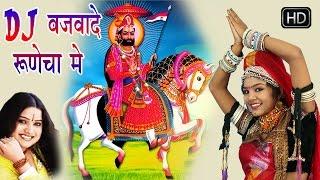 डीजे बजवादे रुणेचा में - D.J Bajwade Runicha Me - सुनीता बागड़ी- Rajasthani Hit Songs 2016