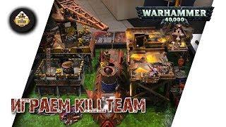 Играем: Warhammer 40000 - Killteam