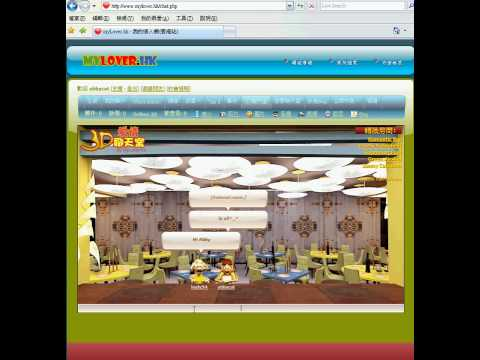 How To Chat In 3D Chat Room Of MyLover.hk