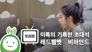 이특의 기특한 초대석 with Red Velvet Behind (레드벨벳 비하인드) [슈퍼주니어의 키스더라디오]