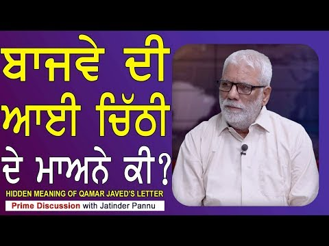 Prime Discussion With Jatinder Pannu 671_Hidden Meaning of Qamar Javed's Letter