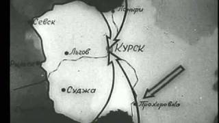 Военная кинохроника Курская битва