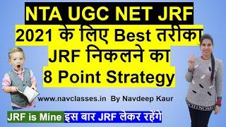 2021 के लिए Best तरीका JRF निकलने का 8 Point Strategy by Navdeep Kaur