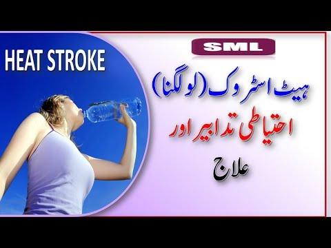 Heat Stroke Symptoms    Heat Stroke Remedy In Urdu Hindi/lu ka ilaj   heat stroke treatment