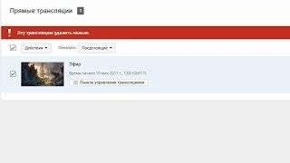 Как удалить свою трансляцию с youtube.
