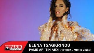 Έλενα Τσαγκρινού - Πάμε Απ' Την Αρχή - Official Music Video