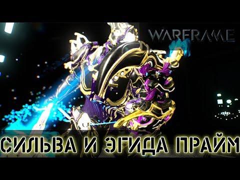 Warframe: Сильва и Эгида Прайм