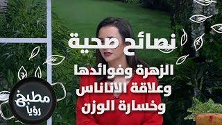 الزهرة وفوائدها وعلاقة الاناناس وخسارة الوزن - د. ربى مشربش