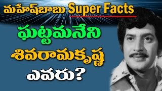 Journey of Tollywood Superstar KRISHNA | ఘట్టమనేని శివరామకృష్ణ ఎవరు? | Super Movies Adda