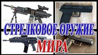 Стрелковое оружие мира.Последние новости