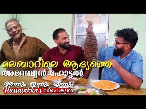 Bukhari Rice and Samak Makli | Arabian Food from Puzhakkatri, Malappuram | Trip Company Vlog