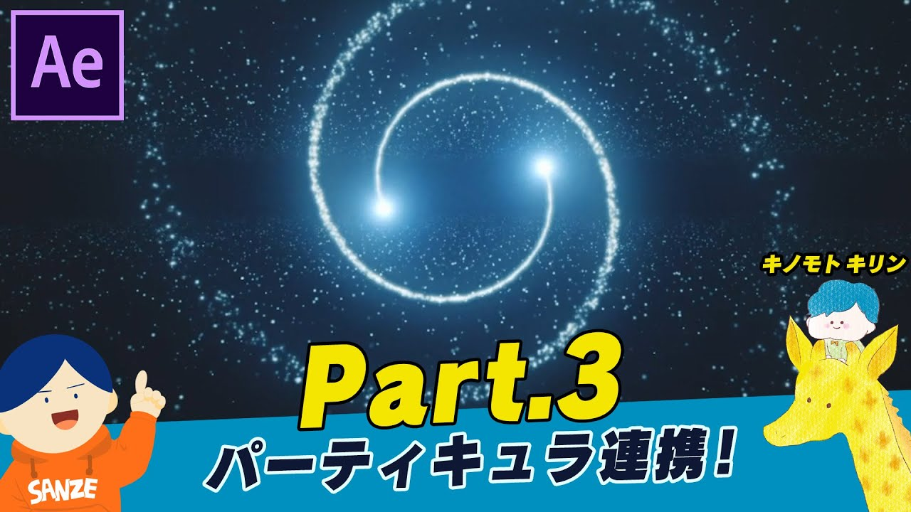 【095】Optical Flares講座③Particularとの連携!