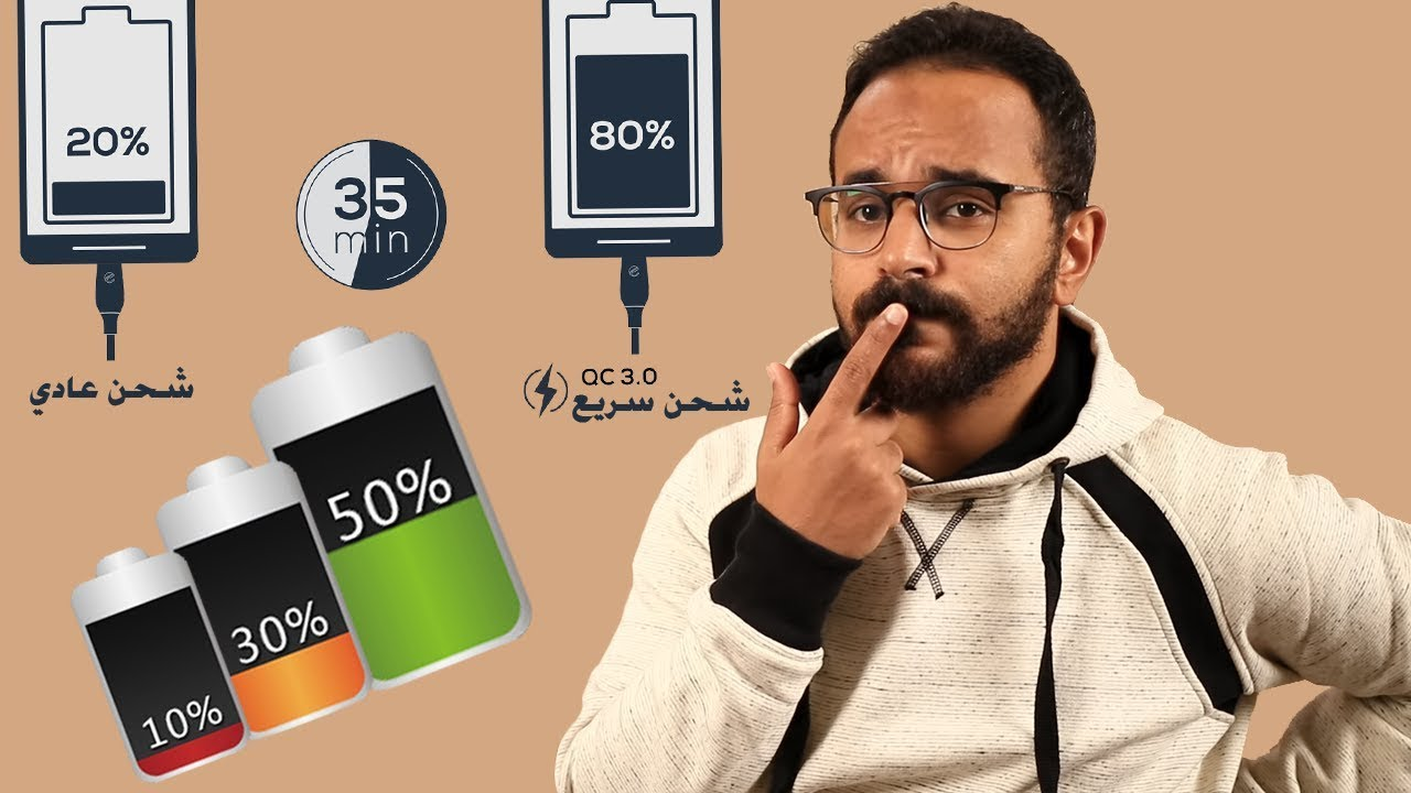 ما تخفيه عنك شركات الهواتف عن تقنية الشحن السريع ???? [معلومة تك 18] - احمد الجرنوسي