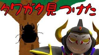 【少年時代】あっくん大魔王、クワガタ【歌ってみた】