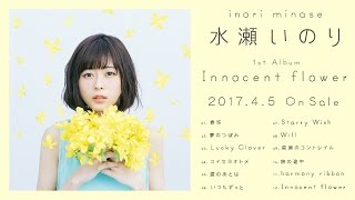 水瀬いのり - Innocent flower