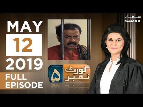 Bhens wala qatil  | Court Number 5 | SAMAA TV | 12 May 2019