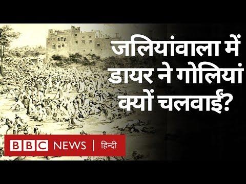 Jallianwala Bagh Massacre: जलियांवाला में गोली चलवाकर क्या बोला General Dyer?