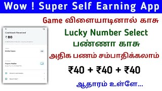 Earn Money Paytm, Free fire, Pubg, Paypal Cash Earning App 2020 Tamil || VGamer App Payment Proof