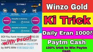 Winzo Gold Unlimited trick to eran To unlimited Paytm cash