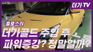 벨로스터 더가골드(자동차성능개선제, 냉각수첨가제추천) …