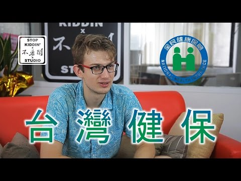 讓老外震驚的台灣健保: Taiwan Health Care #1