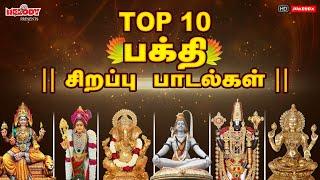 Top 10 பக்தி சிறப்பு பாடல்கள்| தினமும் கேளுங்கள் பக்தி சிறப்பு பாடல்கள் | L.R.Eswari,Veeramanidasan