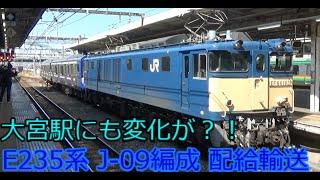 E235系 J 09編成 配給輸送 大宮駅にも変化が?!