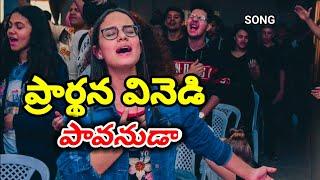 ప్రార్థన వినెడి పావనుడా || Christian Telugu Old Song || Pradana Vinedi
