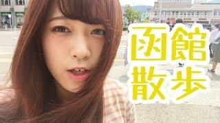 【函館】駅前をお散歩したよ!【お散歩動画】