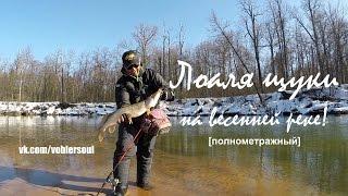 Ловля щуки ранней весной. Со спиннингом на реке. Видео отчет от 18.03.2015 г..