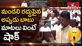 Chandrababu Video Footage Release In Assembly Over AP Legislative Council Cancellation | hmtv