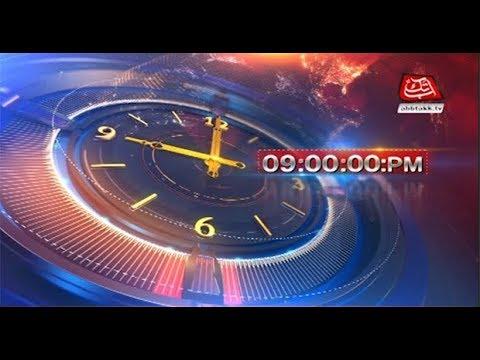 AbbTakk Headlines -09 PM – 17 September 2017