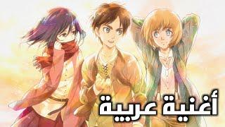 اغنية عربية هجوم العمالقة الجزء الثالث ( ستندم ان لم تسمعها )