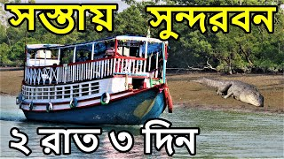 Low Cost Sundarban Tour | 2 Nights 3 Days Sundarban Tour Package | Sundarban Tour Plan | WB Tourism