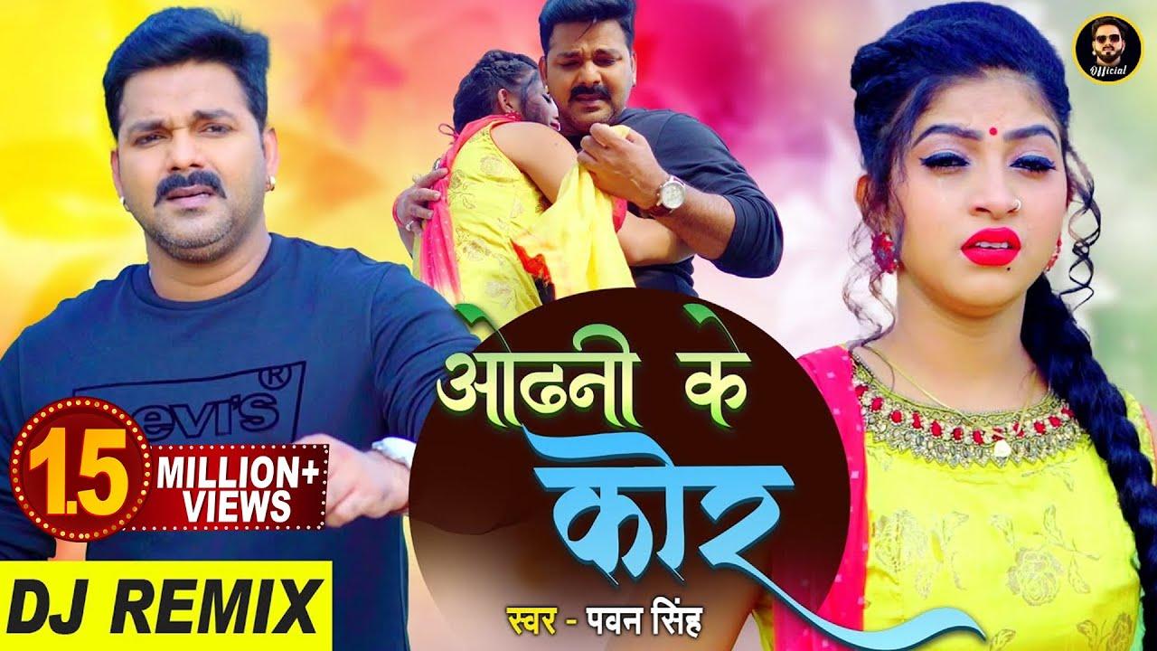 DJ REMIX - ओढ़नी के कोर - #Pawan Singh, Ft. Komal Singh - Odhani Ke Kor - Bhojpuri Sad Song 2021