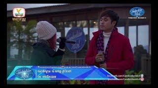 Cambodian Idol Season 3 | Theater Round 2 | Team 18 | មាននឹកបងទេ