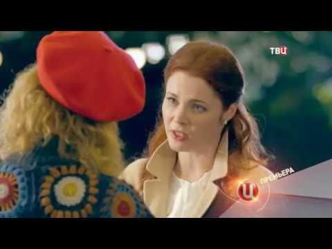 Женщина с лилиями (2016) русский трейлер