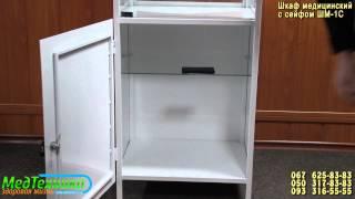видео шкаф металлический медицинский