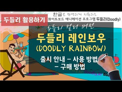 두들리 레인보우 : 두들리(Doodly) 컬러 버전이 출시되었습니다!