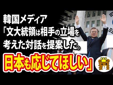 2021/03/02 韓国メディア「文大統領は相手の立場を考えた対話を提案した。日本も応じてほしい」