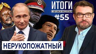 Великое превращение: отравление Навального делает из Путина Каддафи   Итоги с Евгением Киселевым