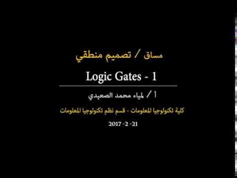 Lecture 6:Logic Gates - 1