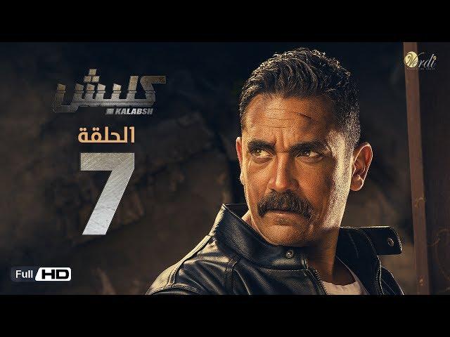 مسلسل كلبش - الحلقة 7 السابعة - بطولة امير كرارة -  Kalabsh Series Episode 07