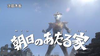 【監督コメント付】『ウルトラマンR/B(ルーブ)』次回予告 第25話「朝日のあたる家」 thumbnail