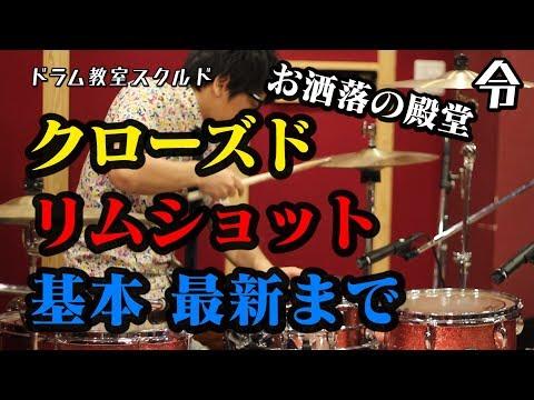 【ドラム講座】クローズドリムショットの叩き方と使い方 基礎練習【令】Cross Stick Drum Lesson