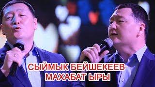 Сыймык Бейшекеев Махабат ыры СВАДЬБАДА ТАМАДА EVENТ 0557 48 51 15